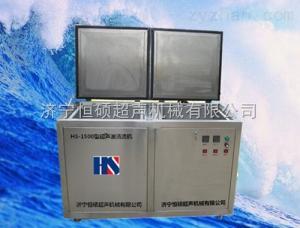 HSCX《1500W双槽式医用数控超声波清洗机》