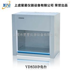 HD-850不锈钢超净工作台