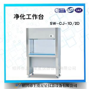 SW-CJ-1G單人單面水平送風凈化工作臺