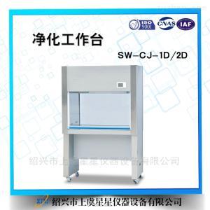 SW-CJ-2G双人单面净化工作台厂家直销