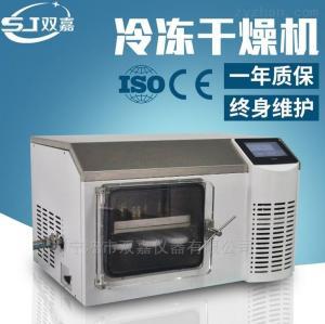 SJIA-5FE小型中试冷冻干燥机