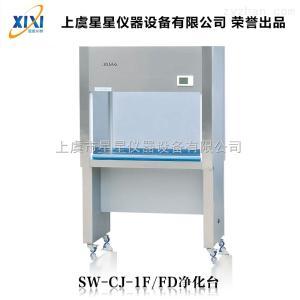 SW-CJ-1FD醫用凈化工作臺批發