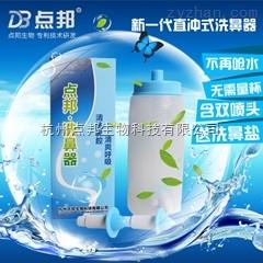 BC-1-GL點邦洗鼻器