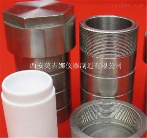 25ml/50ml/100ml/200m壓力溶彈/消化罐/水熱合成釜/實驗用反應釜