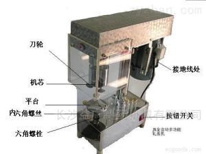 DY-5/500不銹鋼三刀軋蓋機