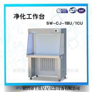 SW-CJ-1CU超净工作台批发