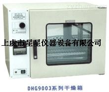 DHG-BS-9013A不銹鋼內膽臺式鼓風干燥箱價格