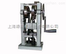 小型中藥壓片機