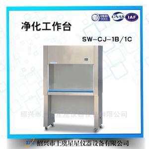 SW-CJ-1B單人單面凈化工作臺批發