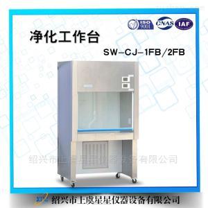 SW-CJ-1FB單人單面凈化工作臺價格