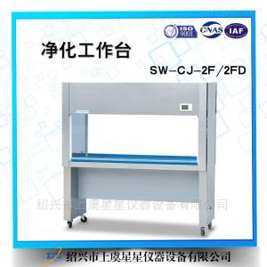 SW-CJ-2FB雙人超凈工作臺廠家直銷