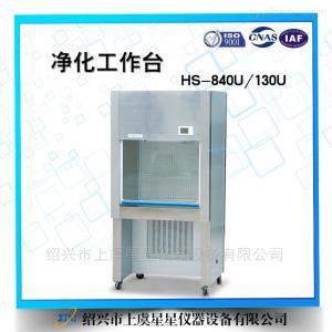 HS-840U單人凈化工作臺