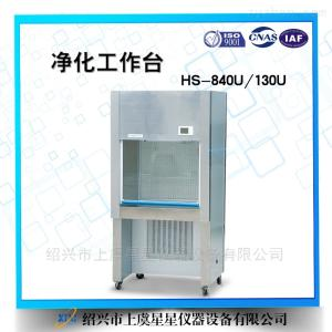 HS-1300U雙人工作臺