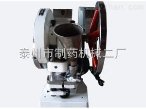 DP-120單沖壓片機價格