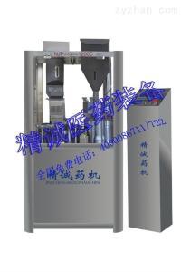 NJP-3-200C全自动胶囊充填机