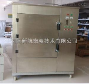 工業微波藥材烘干設備