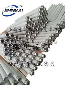 XKP-IS多晶硅高溫氣體過濾、燒結金屬粉末濾芯、耐高溫金屬濾芯、催化劑過濾