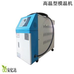AYD-18KWH【专业设计质量可靠品质保证】18KWH高温型模温机
