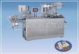 DPP-140E南京平板式双铝泡罩包装机价格低