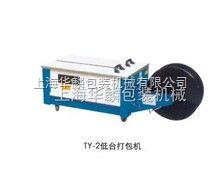 TY-2型系列低臺打包捆扎機廠家