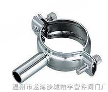 衛生級管件>>不銹鋼管子夾.管碼,管托