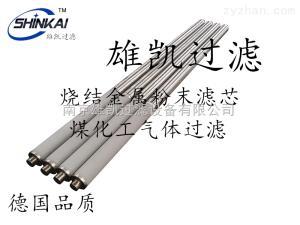 XKP-IS煤化工氣體過濾濾芯、燒結金屬粉末濾芯、燒結金屬過濾器、高溫氣體過濾