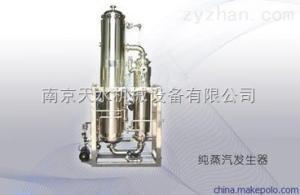 300-LCZ系列純蒸汽發生器
