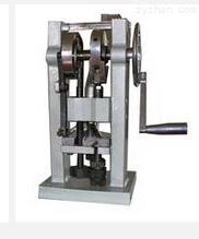 單沖壓片機 小型單沖壓片機