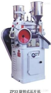 ZP33旋转式压片机(ZP33)