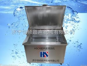 供应河北廊坊1000w医用数控超声波清洗机(HSCX)