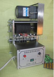 DPW-100型供应铝塑板药片胶囊剔出机