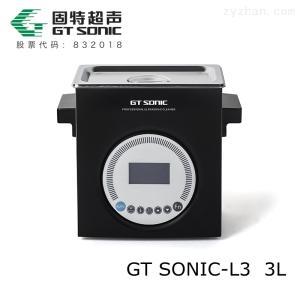 GT SONIC-L3静音超声波清洗机