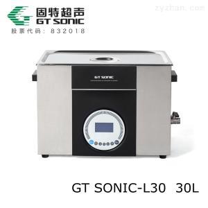 GT SONIC-L30实验室双频静音超声波清洗机