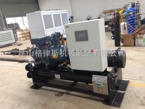 GLR-80PG大型工業制冰機冷凍設備 超低溫鹽水螺桿式冷凍機