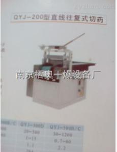 QYJ-200型直線往復式切藥機