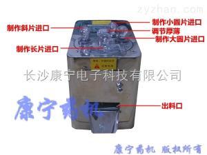 QPJ-A型長沙康寧切藥機