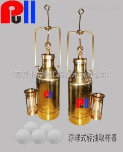 浮球式輕質油取樣器浮球式輕質油取樣器