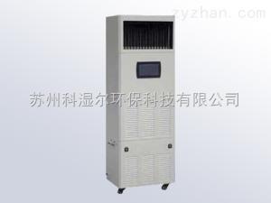 科濕爾 實驗室加濕器 實驗室專用濕膜加濕器。