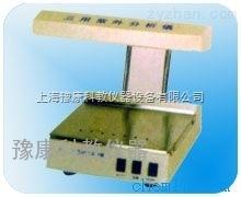 ZF紫外分析儀器