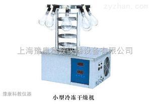 FD-1FD-1小型冷凍干燥機