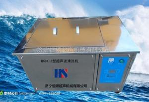 HSCX濟寧紡織專用鎳網超聲波脫膠機
