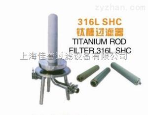 不銹鋼鈦棒過濾器