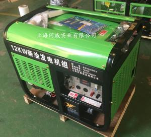 SW12KWCY單相/三相12千瓦節能柴油發電機組廠家