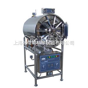 WS-200YDC全自动控制卧式圆形压力蒸汽灭菌器
