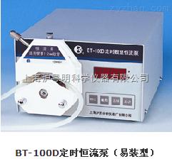 BT-100數顯易裝型恒流泵/160*270*180恒流泵