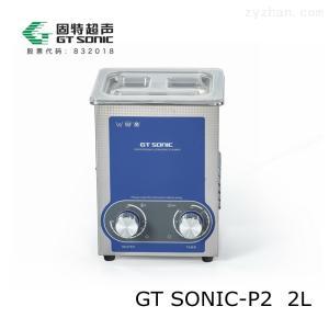 GT SONIC-P2功率可調超聲波清洗機