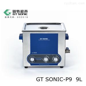 GT SONIC-P9超聲波功率可調清洗設備