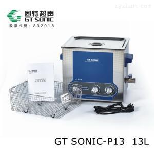 GT SONIC-P1313L超聲波功率可調清洗機