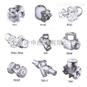 FT14、FT44、FT43斯派莎克杠桿浮球式疏水閥