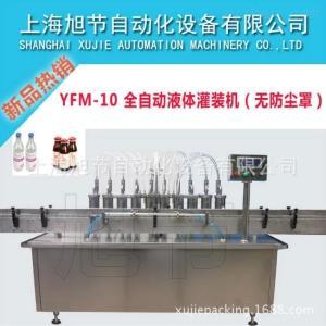 全自動液體灌裝機 飲料果汁灌裝機
